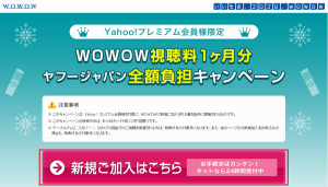 wowow申し込み画面2