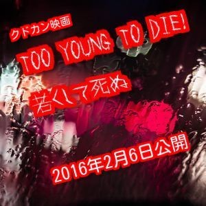 TOO YOUNG TO DIE!(映画)のあらすじや感想は?キャストと主題歌は